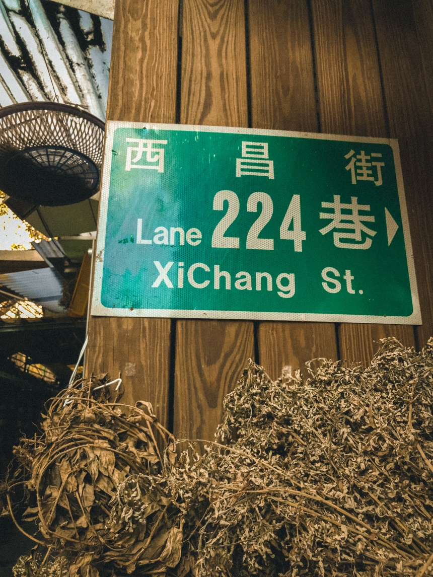 Qingcao Lane (Herb lane) 青草巷, 224 Lane, Xichang Street Taipei Taiwan