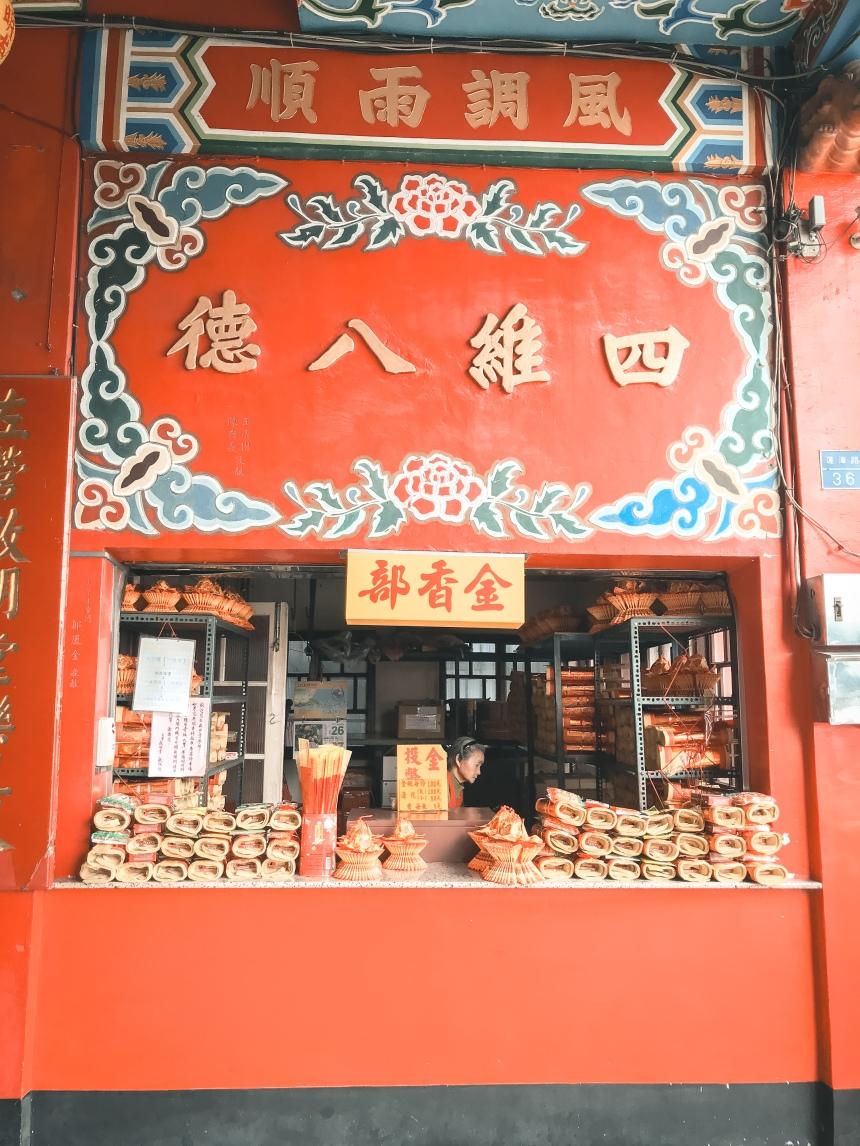 Qimingtang (Qiming temple) 啟明堂
